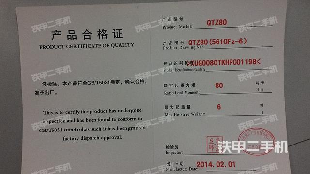 辽宁盘锦市徐工QTZ80--5610Fz-6起重机