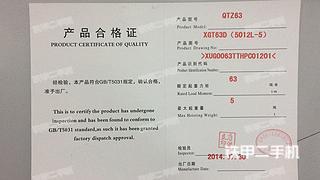 徐工XGT63DII--5012L-5